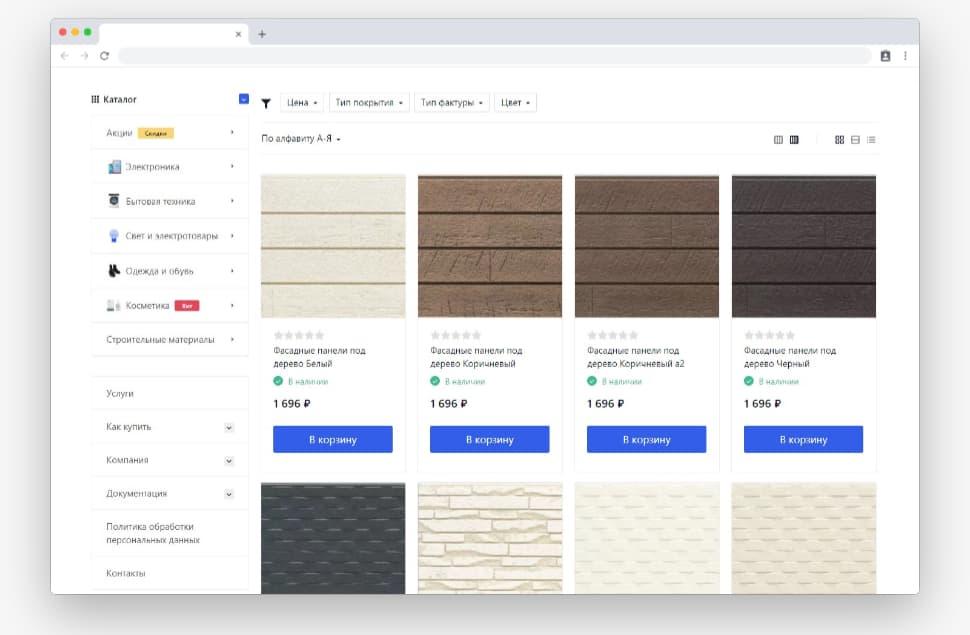 Тема дизайна Easyweb: Ahead для Webasyst Shop-script